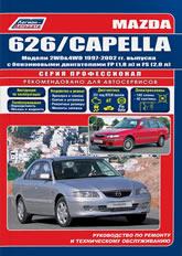 Руководство по ремонту и техническому обслуживанию Mazda 626 / Capella 1997-2002 г.в. - артикул:1311