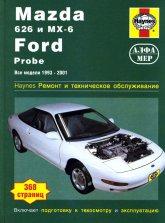 Mazda 626, Mazda MX-6 и Ford Probe 1993-2001 г.в. Руководство по ремонту, эксплуатации и техническому обслуживанию. - артикул:855