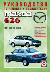 Mazda 626 1992-2002 г.в. Руководство по ремонту, эксплуатации и техническому обслуживанию.