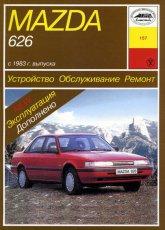 Mazda 626 1983-1991 г.в. Руководство по ремонту и техническому обслуживанию, инструкция по эксплуатации. - артикул:2176
