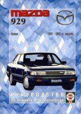 Mazda 929 1987-1993 г.в. Руководство по ремонту, эксплуатации и техническому обслуживанию. - артикул:1312