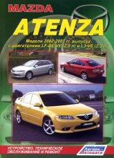 Руководство по ремонту и техническому обслуживанию Mazda Atenza 2002-2007 г.в.