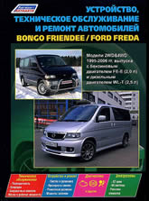Руководство по ремонту и техническому обслуживанию Mazda Bongo Friendee и Ford Freda 1995-2006 г.в. - артикул:1483