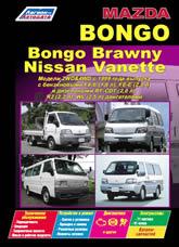 Руководство по ремонту и техническому обслуживанию Mazda Bongo / Bongo Brawny, Nissan Vanette 1999-2012 г.в.
