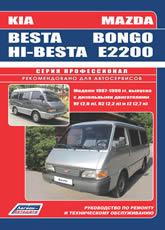 Mazda Bongo / E2200, Kia Besta / Hi-Besta. Руководство по ремонту, эксплуатации и техническому обслуживанию. - артикул:41