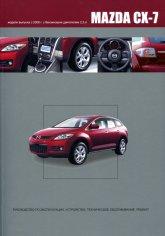 Mazda CX-7 с 2006 г.в. Руководство по ремонту, эксплуатации и техническому обслуживанию. - артикул:3155