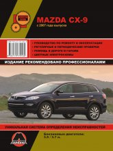 Mazda CX-9 с 2007 г.в. Руководство по ремонту, эксплуатации и техническому обслуживанию. - артикул:4114
