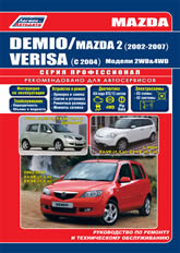 Mazda Demio, Mazda Verisa, Mazda 2 2002-2007 г.в. Руководство по ремонту и техническому обслуживанию, инструкция по эксплуатации. - артикул:3125