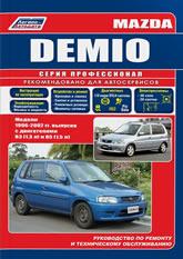 Mazda Demio 1996-2002 г.в. Руководство по ремонту и техническому обслуживанию, инструкция по эксплуатации. - артикул:651