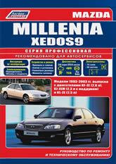 Руководство по ремонту и техническому обслуживанию Mazda Millenia / Xedos 9 1993-2003 г.в. - артикул:4123