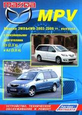 Mazda MPV 2002-2006 г.в. Руководство по ремонту и техническому обслуживанию, инструкция по эксплуатации. - артикул:1395