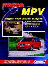 Mazda MPV 1999-2002 г.в. Руководство по ремонту и техническому обслуживанию, инструкция по эксплуатации. - артикул:1406