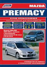 Mazda Premacy 1999-2005 г.в. Руководство по ремонту и техническому обслуживанию, инструкция по эксплуатации. - артикул:1283