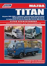 Mazda Titan 1989-2000 г.в. Руководство по ремонту, эксплуатации и техническому обслуживанию. - артикул:652