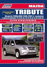 Mazda Tribute с 2000 г.в. и рестайлинг 2004 г. Руководство по ремонту, эксплуатации и техническому обслуживанию. - артикул:4083
