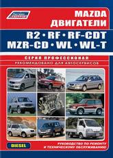 Дизельные двигатели MAZDA R2, RF (MZR-CD), WL, WL-T. Руководство по ремонту, эксплуатации и техническому обслуживанию. - артикул:3154