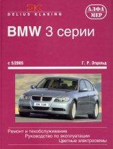 BMW 3 серии E90 и E91 2005-2010 г.в. Руководство по ремонту, эксплуатации и техническому обслуживанию. - артикул:1329