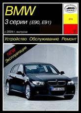 BMW 3 серии E90/E91 с 2004 г.в. Руководство по ремонту, эксплуатации и техническому обслуживанию. - артикул:2164