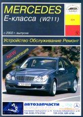 Mercedes-Benz E-класса W211 с 2002 г.в. (бензин). Руководство по ремонту, эксплуатации и техническому обслуживанию. - артикул:2082
