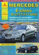 Mercedes E-класса W211/Т-W211/AMG 2002-2009 г.в. Руководство по эксплуатации, ремонту и техническому обслуживанию. - артикул:3764