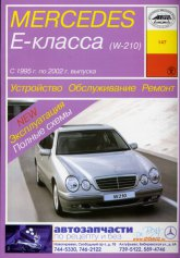 Mercedes-Benz Е-класса W210 1995-2002 г.в. Руководство по ремонту, эксплуатации и техническому обслуживанию. - артикул:1697