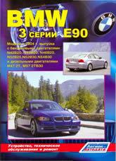 Руководство по ремонту и техническому обслуживанию BMW 3 серии E90 2005-2012 г.в. - артикул:2015