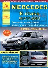 Mercedes E-класс W210/AMG 1995-2003 г.в. Руководство по ремонту, эксплуатации и техническому обслуживанию. - артикул:4059