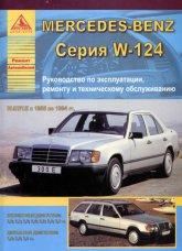 Mercedes-Benz E-класса W124 1985-1994 г.в. Руководство по ремонту, эксплуатации и техническому обслуживанию. - артикул:1838