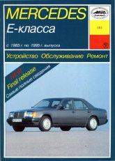 Mercedes-Benz Е-класса W124 1985-1995 г.в. Руководство по ремонту и техническому обслуживанию, инструкция по эксплуатации. - артикул:1696