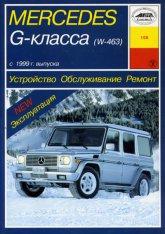 Mercedes-Benz G-класса W463 с 1999 г.в. Руководство по ремонту, эксплуатации и техническому обслуживанию. - артикул:2200