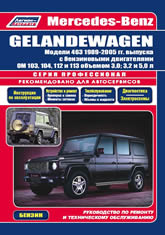 Mercedes-Benz Gelandewagen W463 1989-2005 г.в. Руководство по техническому обслуживанию, ремонту и эксплуатации - артикул:1651