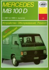 Mercedes-Benz MB 100D 1987-1993 г.в. Руководство по ремонту, эксплуатации и техническому обслуживанию. - артикул:2172
