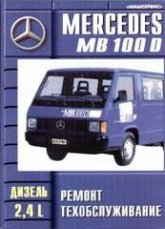 Mercedes-Benz MB 100D 1987-1993 г.в. Руководство по ремонту и техническому обслуживанию, инструкция по эксплуатации. - артикул:316