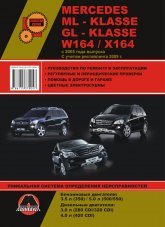 Mercedes ML-класс W164 и GL-класс X164 с 2005 г.в. Руководство по ремонту, эксплуатации и техническому обслуживанию. - артикул:3412