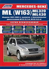 Mercedes ML 320, 430 W163 1997-2002 г.в. Руководство по ремонту, эксплуатации и техническому обслуживанию. - артикул:1408