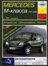Mercedes M-класса W163 1997-2005 г.в. Руководство по ремонту, эксплуатации и техническому обслуживанию. - артикул:1578