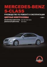 Mercedes S-класса W221 с 2005 г.в. Руководство по ремонту и техническому обслуживанию, инструкция по эксплуатации. - артикул:4207