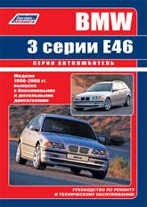 Руководство по ремонту и эксплуатации BMW 3 серии Е46 1998-2006 г.в. - артикул:1834
