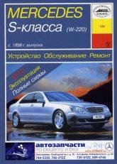 Mercedes-Benz S-класса W220 1998-2005 г.в. Руководство по ремонту и техническому обслуживанию, инструкция по эксплуатации.