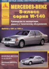 Mercedes S-класса W140 1991-1999 г.в. Руководство по ремонту и техническому обслуживанию, инструкция по эксплуатации. - артикул:31
