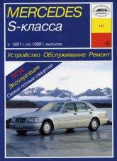 Mercedes S-класса W140 1991-1999 г.в. Руководство по ремонту, эксплуатации и техническому обслуживанию. - артикул:30