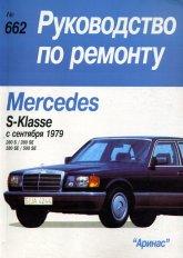 Mercedes-Benz S-класса W126 1979-1991 г.в. Руководство по ремонту и техническому обслуживанию, инструкция по эксплуатации. - артикул:518