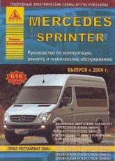 Mercedes-Benz Sprinter с 2006 и 2009 г.в. Руководство по ремонту, эксплуатации и техническому обслуживанию.
