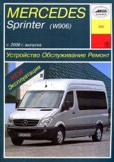 Mercedes-Benz Sprinter W906 с 2006 г.в. Руководство по ремонту, эксплуатации и техническому обслуживанию. - артикул:3382