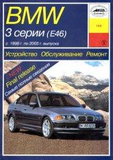 BMW 3 серии E46 1998-2004 г.в. Руководство по ремонту, эксплуатации и техническому обслуживанию. - артикул:1758