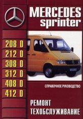 Mercedes-Benz Sprinter 1996-2006 г.в. Руководство по ремонту, эксплуатации и техническому обслуживанию. - артикул:2123