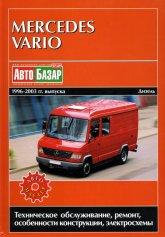 Mercedes-Benz Vario 1996-2003 г.в. Руководство по ремонту и техническому обслуживанию, инструкция по эксплуатации. - артикул:339