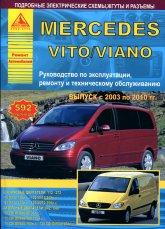 Mercedes Vito и Mercedes Viano 2003-2010 г.в. Руководство по ремонту, эксплуатации и техническому обслуживанию.
