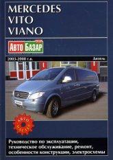 Mercedes-Benz Vito и Mercedes-Benz Viano 2003-2008 г.в. Руководство по ремонту, эксплуатации и техническому обслуживанию. - артикул:3959