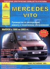 Mercedes-Benz Vito 1995-2003 г.в. и рестайлинг 1998 г. Руководство по ремонту, эксплуатации и техническому обслуживанию. - артикул:3930